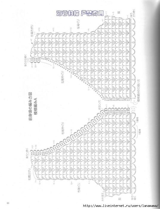 Кардиган Веерочки4 (536x700, 200Kb)