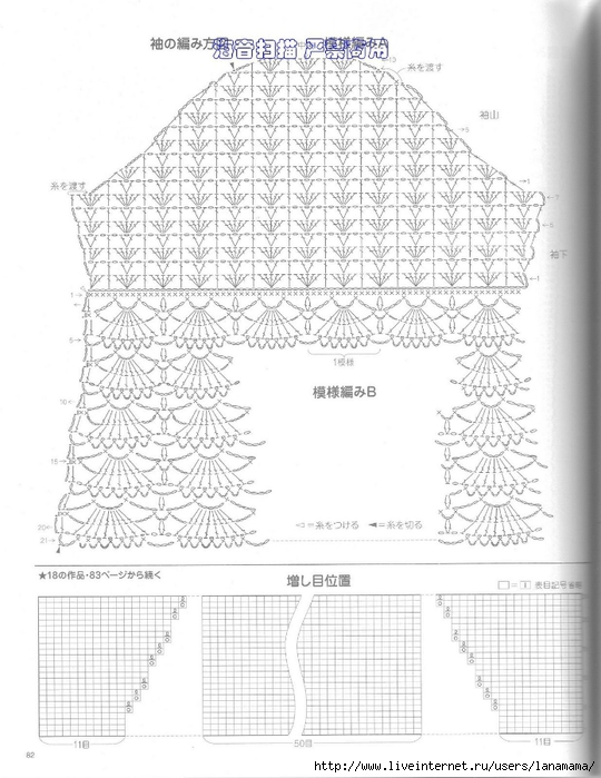 Кардиган Веерочки6 (540x700, 231Kb)