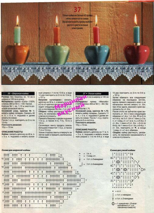 1337397544_kayma1_000 (506x700, 186Kb)