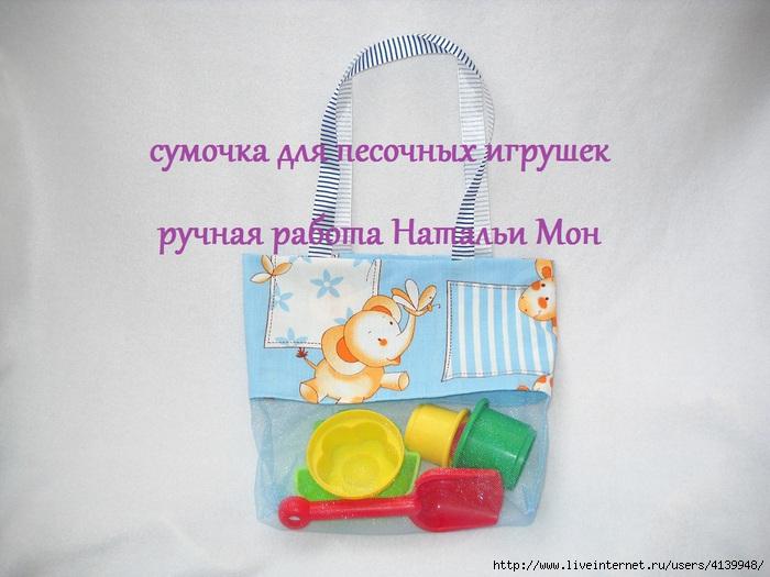 1337414331_sumka (700x525, 192Kb)