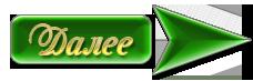 зеленая стрелка_2 (228x73, 15Kb)