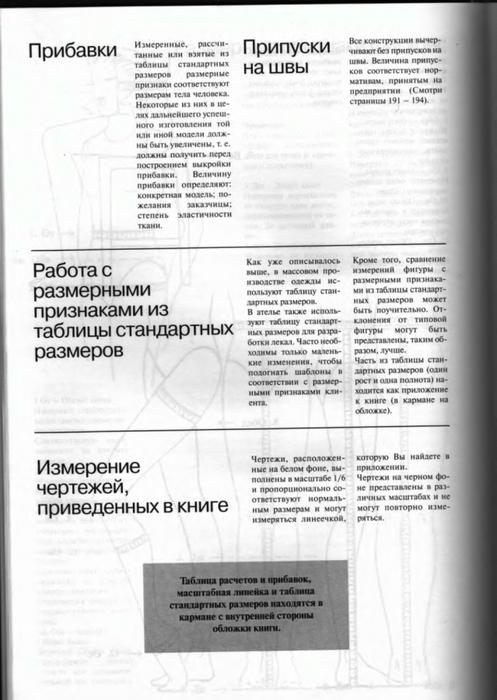 4153689_Muller__Ubki_i_bruki_008 (497x700, 191Kb)