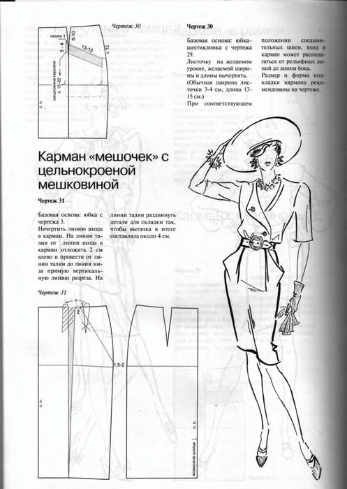 Muller_-_Ubki_i_bruki_028 (497x700, 187Kb)