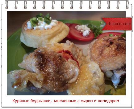 Куриные бедрышки, запеченные с сыром и с помидором/3518263_okorochka (434x352, 225Kb)