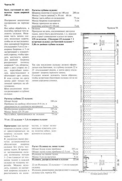 Muller_-_Ubki_i_bruki_080 (472x700, 166Kb)