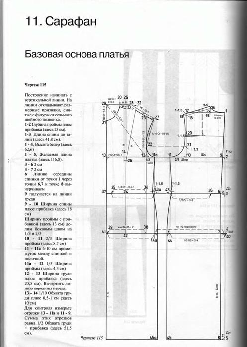 Muller_-_Ubki_i_bruki_099 (497x700, 179Kb)