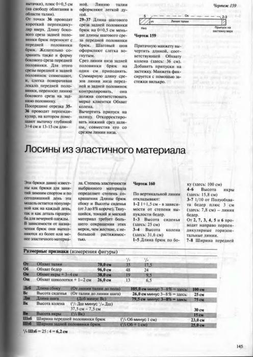 Muller_-_Ubki_i_bruki_136 (496x700, 207Kb)