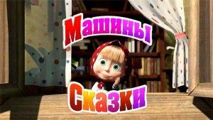 3085196_1329203787_1kinotv_ru_mashinyskazki (300x169, 17Kb)
