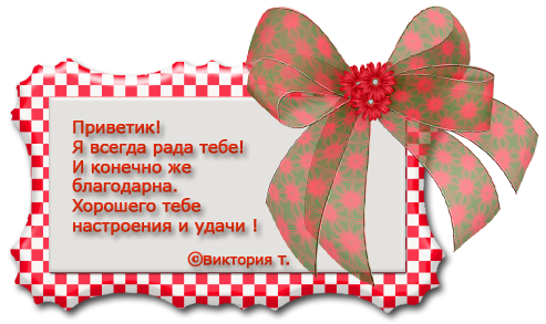 ВИКТОРИЯ Т 18 (493x293, 189Kb)