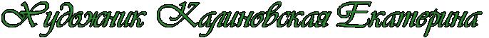 3166706_RhudoZnikPRkalinovskayPRekaterinaP (686x54, 25Kb)