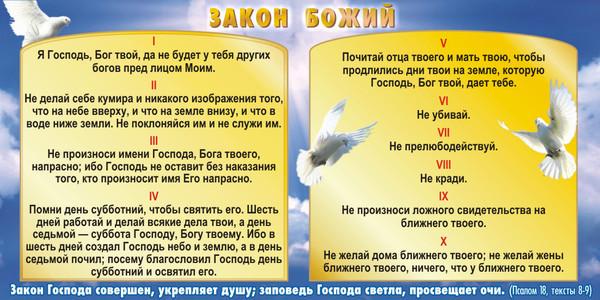 Закон Божий 2 (600x300, 97Kb)
