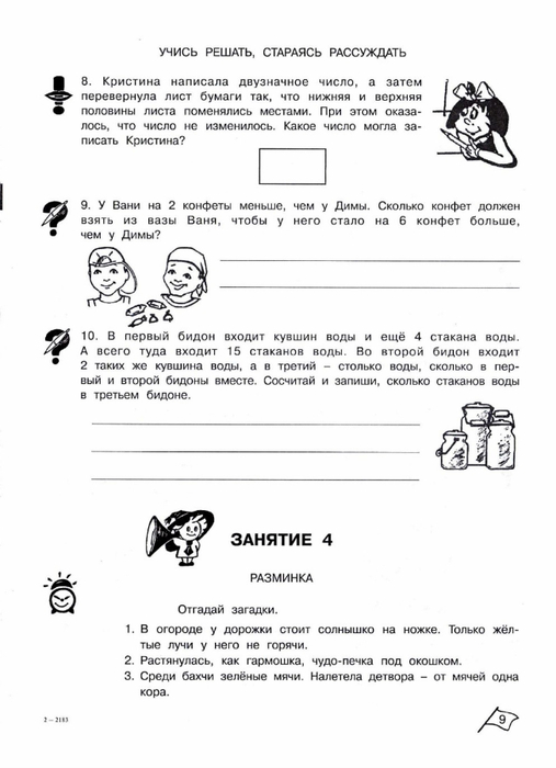 Информатика Холодова 4 Класс Ответы