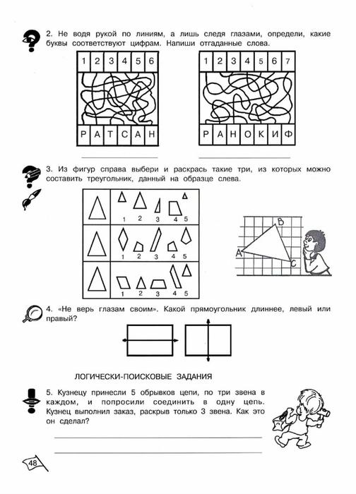 Умники и умницы 2 класс холодова 1 часть решебник