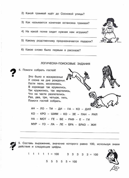 умники и умницы 1 класс 2 часть ответы