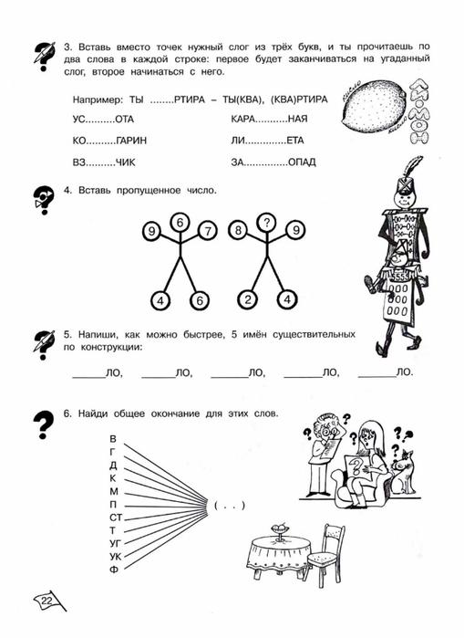 Часть 2 ответы рабочая гдз и умницам класс 2 тетрадь холодова умникам юным