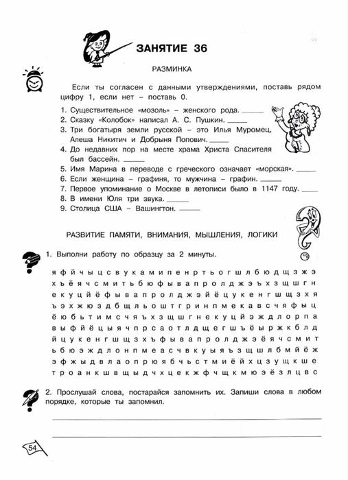 Умникам ответы часть 3 задачи умницам гдз по на 2 и холодова класс