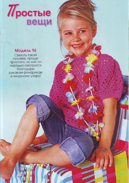 Маленькая Диана журнал по вязанию 52