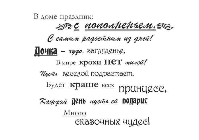 Текст надписи на открытках
