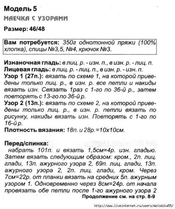 анан1 (585x700, 220Kb)