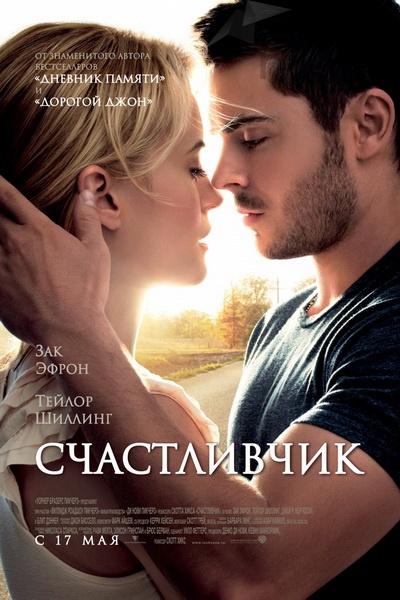 4371274_schastlivchik_the_lucky_one_2012_film_onlajn (400x600, 100Kb)