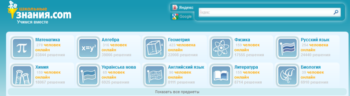FireShot Screen Capture #007 - 'Школьные Знания_com - Решаем домашнее задание вместе' - znanija_com (700x192, 91Kb)