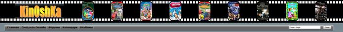 FireShot Screen Capture #015 - 'Смотреть фильмы онлайн, бесплатно, высокого качество _mp4 - KinOshKa' - kinoshka_com_ua_index_asp (700x65, 48Kb)