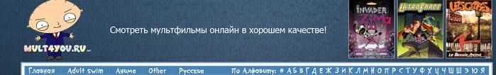 FireShot Screen Capture #033 - 'Смотреть мультфильмы онлайн в хорошем качестве! I Бесплатно и без регистрации!' - mult4you_ru (700x107, 126Kb)