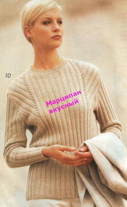 Женский Пуловер Английской Резинкой