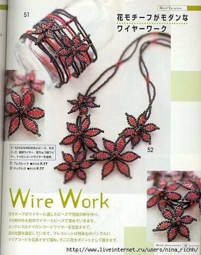 Красно-черные цветы-колье
