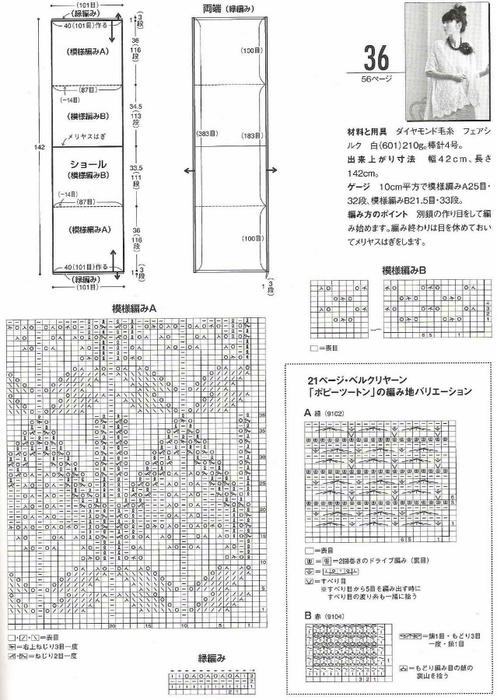 ажурная шаль (497x700, 250Kb)