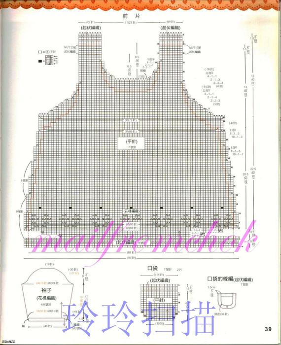детский сарафанчик (570x700, 354Kb)