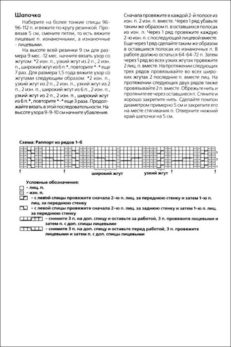 детский свитерА схема (466x700, 134Kb)