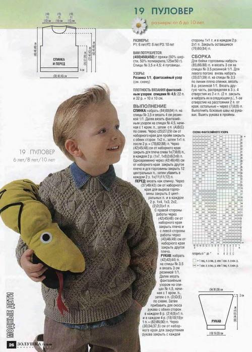 пуловер мальчик (500x700, 153Kb)