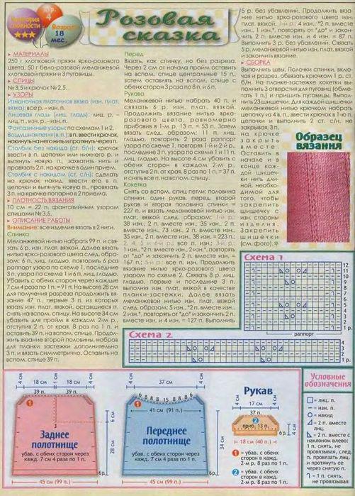 розовое платьице (501x699, 104Kb)