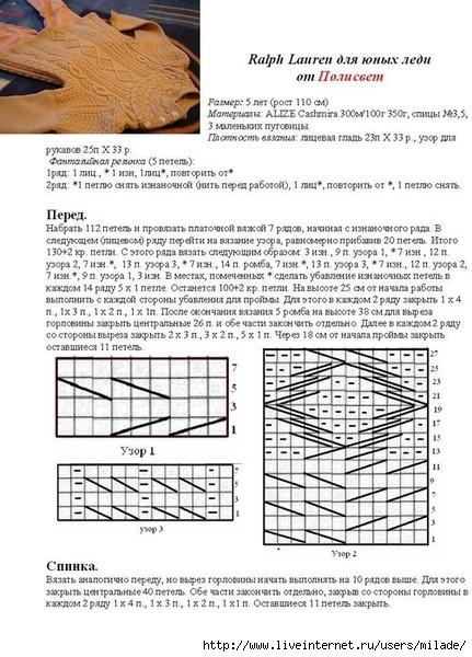 свитер для мальчика (431x600, 184Kb)