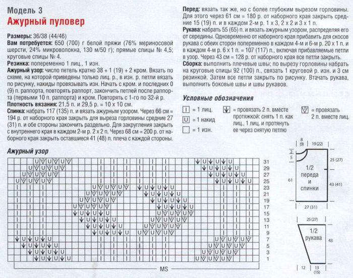 узор белого полувера (700x551, 109Kb)