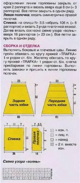 узор юбки детск платья (264x600, 42Kb)