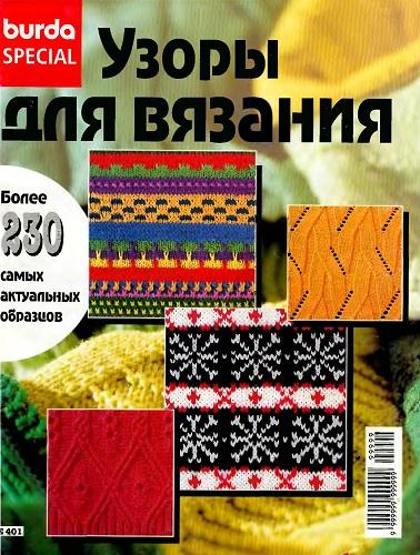 Узоры для вязания_1 (378x500, 113Kb)
