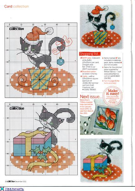 Вышивка с котами примета 47