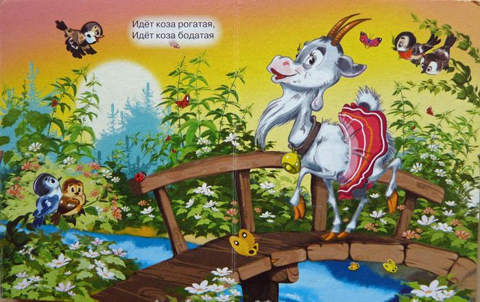 Книжки малышки Идет коза рогатая/1337744622_idet_koza_rogataya_2 (700x441, 369Kb)