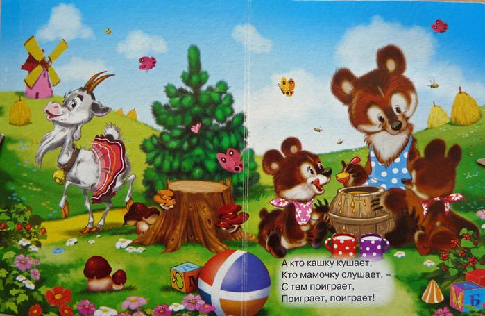 Книжки малышки Идет коза рогатая/1337744789_idet_koza_rogataya_6 (699x455, 431Kb)