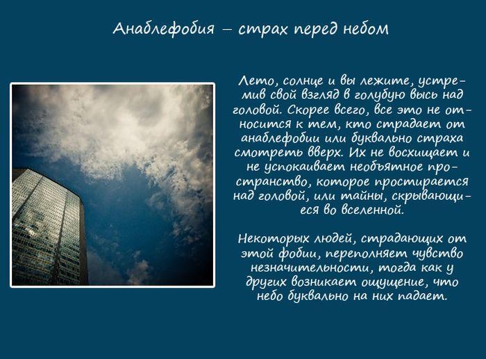 fobiya_09 (700x517, 75Kb)