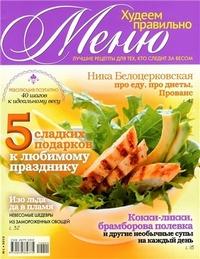 http://woomby.net//4612097_Hydeem_pravilno_1 (200x259, 33Kb)