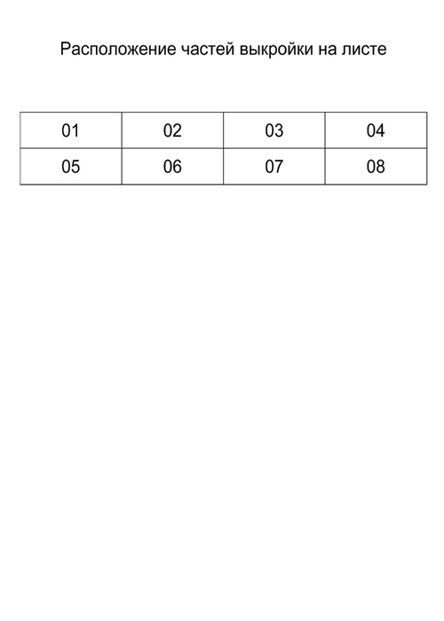 Расположение частей выкройки на листе (500x700, 20Kb)