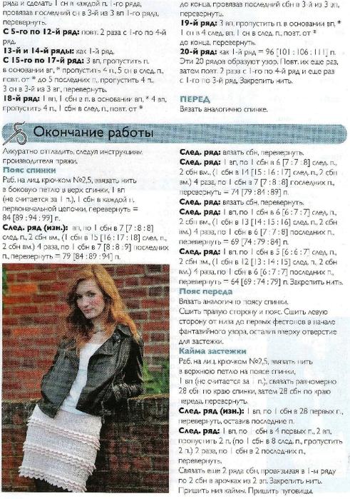 Chudesniy_kruchok__69_2012_10 (491x700, 326Kb)