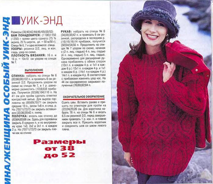 Золушка вяжет 2001-12 Спец выпуск Модели из Франции Толстая нить_8 (700x603, 82Kb)