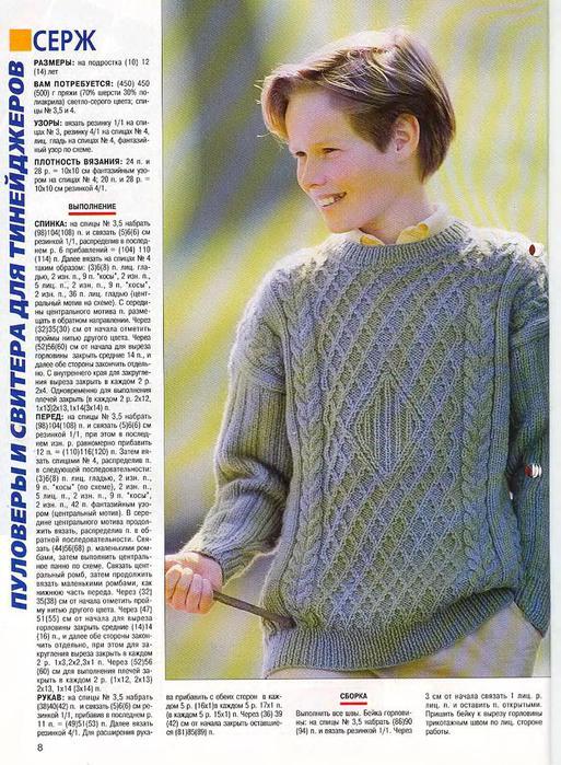 Образец вязания свитера для мальчика