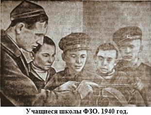 Школа ФЗО 1939 г. (311x238, 49Kb)