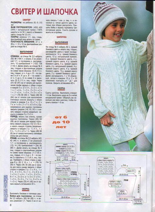 Золушка вяжет 146-2004-09 Спец выпуск Модели Франции Для детей_8 (511x700, 79Kb)