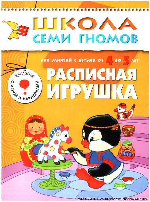 4663906_Raspisnayaigryshka1 (520x700, 310Kb)